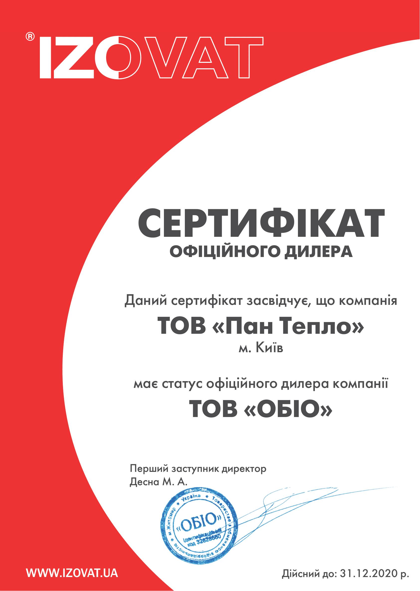 Сертифікат офіційного дилера